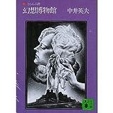 幻想博物館 (講談社文庫 な 3-3 とらんぷ譚)