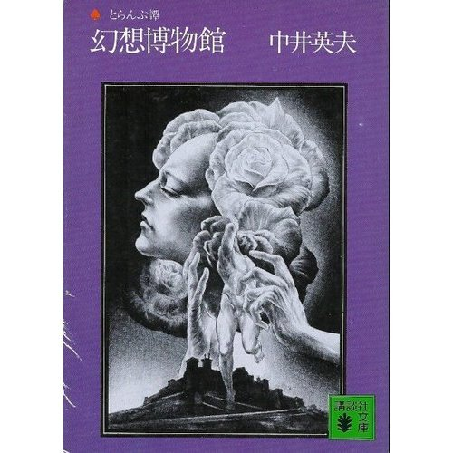 幻想博物館 (講談社文庫 な 3-3 とらんぷ譚)の詳細を見る