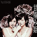 甘噛み姫♪NMB48のCDジャケット
