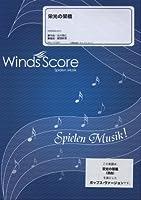 [参考音源CD付] 栄光の架橋/ゆず (吹奏楽セレクション楽譜 WSL-13-002)
