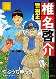 警視正 椎名啓介(10) (イブニングKC)