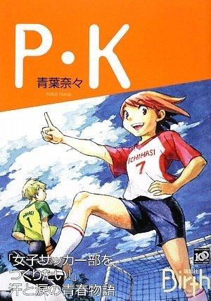 P・K (講談社Birth)