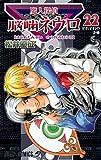 魔人探偵脳噛ネウロ 22 (ジャンプコミックス)