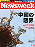 Newsweek (ニューズウィーク日本版) 2010年 9/8号 [雑誌]
