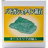 バドガシュタイン鉱石 700gと350gのセット 【正規品】 0.5~0.9マイクロシーベルト