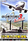 ぼくは航空管制官3 チャレンジ!
