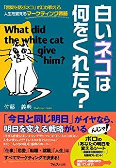 [佐藤義典]の白いネコは何をくれた?