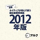 EJ精選ネイティブが好んで使う頻出重要英単語2012年版(アルク)