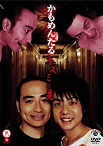 ネズミと亀 [DVD]
