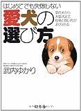 はじめてでも失敗しない愛犬の選び方―室内犬から大型犬まで、性格と飼い方がよくわかる
