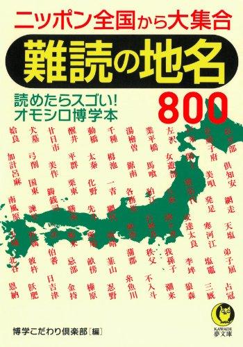 関東地方の難読駅ランキング、トップ3は男衾・大甕・飯給