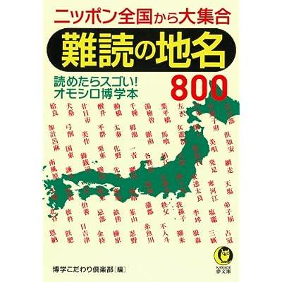 難読の地名800: 読めたらスゴい! オモシロ博学本 (KAWADE夢文庫)