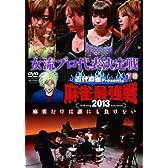 麻雀最強戦2013 女流プロ代表決定戦 下巻 【DVD】