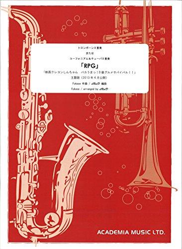 Fukase: RPG 映画クレヨンしんちゃん バカうまっ! B級グルメサバイバル!! 主題歌 dRoiD編曲 トロンボーン8重奏またはユーフォニアム&テューバ8重奏 (アミューズメント・シリーズ)