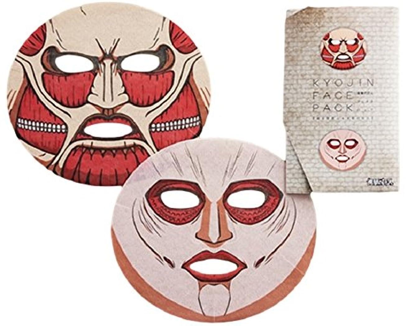 驚かす発音するマスク一心堂本舗 進撃の巨人フェイスパック (超大型巨人,女型の巨人)