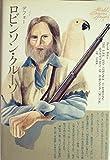 世界文学全集〈13〉デフォー (1978年)ロビンソン・クルーソー