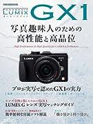 パナソニックLUMIX GX1 (Motor Magazine Mook カメラマンシリーズ)
