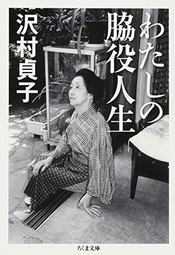わたしの脇役人生 (ちくま文庫) -