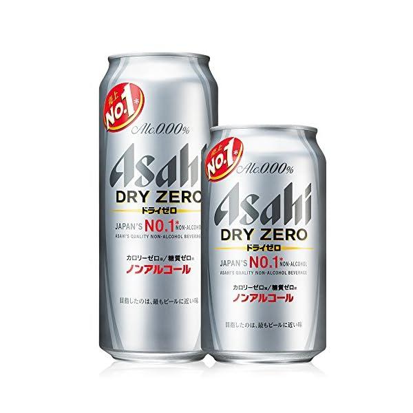アサヒ ドライゼロ ノンアルコール 500ml...の紹介画像5