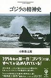 ゴジラの精神史 (フィギュール彩)
