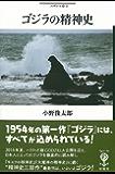 ゴジラの精神史 フィギュール彩