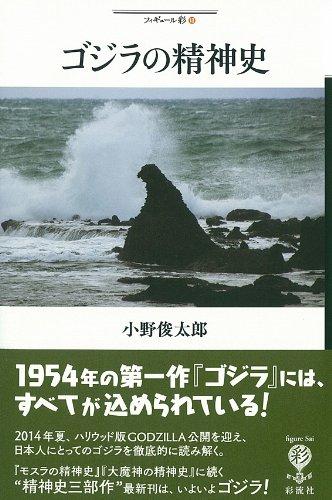 ゴジラの精神史 (フィギュール彩)の詳細を見る