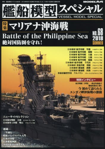 艦船模型スペシャル 2018年 06 月号 [雑誌]...