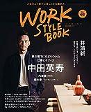 ワークスタイルブック Vol.3 (NEKO MOOK) 画像