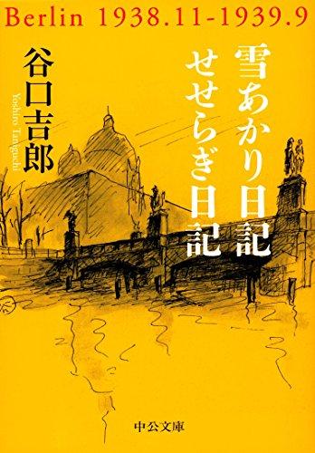 雪あかり日記/せせらぎ日記 (中公文庫プレミアム)