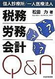 税務・労務・会計Q&A―個人診療所/一人医療法人