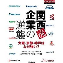 関西流企業の逆襲 週刊ダイヤモンド 特集BOOKS