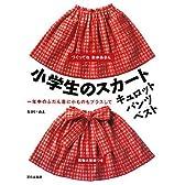 つくってねおかあさん 小学生のスカート・キュロット・パンツ・ベスト―一年中のふだん着に小ものもプラスして