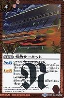 バトルスピリッツ/【プレバン限定】BS39-060 情熱サーキット R [2017]