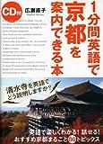 1分間英語で京都を案内できる本