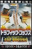 トラフィック・コップス[DVD]