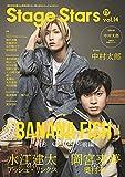 TVガイド Stage Stars vol.14 (TOKYO NEWS MOOK 920号)