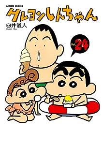 クレヨンしんちゃん 24巻 表紙画像
