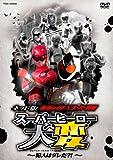 ネット版 仮面ライダー×スーパー戦隊 スーパーヒーロー大変—犯人はダレだ?! —【DVD】