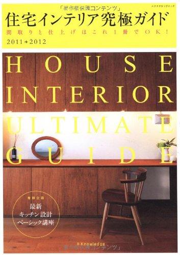 住宅インテリア究極ガイド2011-2012 (エクスナレッジムック)の詳細を見る