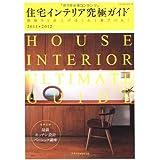 住宅インテリア究極ガイド2011-2012 (エクスナレッジムック)