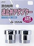 タカギ(takagi) 混合栓用逆止弁アダプター JS431【2年間の安心保証】