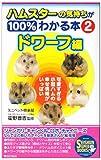 ハムスターの気持ちが100%わかる本〈2〉ドワーフ編 (SEISHUN SUPER BOOKS)