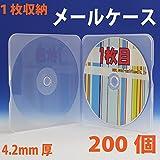 【Amazon.co.jp 限定】オーバルマルチメディア 割れにくくて薄い・便利 メールケース 200個セットDVD Blu-rayDiscに最適