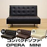 OPERA MINI コンパクトソファ 背もたれ3段階リクライニング(水平時含む)機能つき (ブラック)