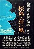 桜島・狂い凧 (梅崎春生兵隊名作選 第1巻)