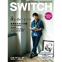 SWITCH Vol.30 No.1 特集:僕らのバイブル