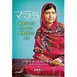 マララ 教育のために立ち上がり、世界を変えた少女