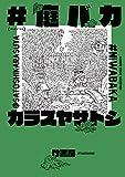#庭バカ (バンブーコミックス エッセイセレクション)