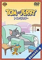 トムとジェリー 寝るのは大切!編 [DVD]