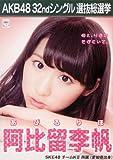 AKB48 公式生写真 32ndシングル 選抜総選挙 さよならクロール 劇場盤 【阿比留李帆】